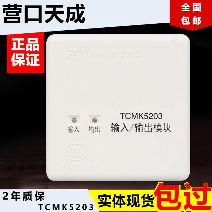 Лагерь вернисаж становиться один вводить экспорт модули TCMK3202A один вводить один экспорт контроль модули TCMK5203