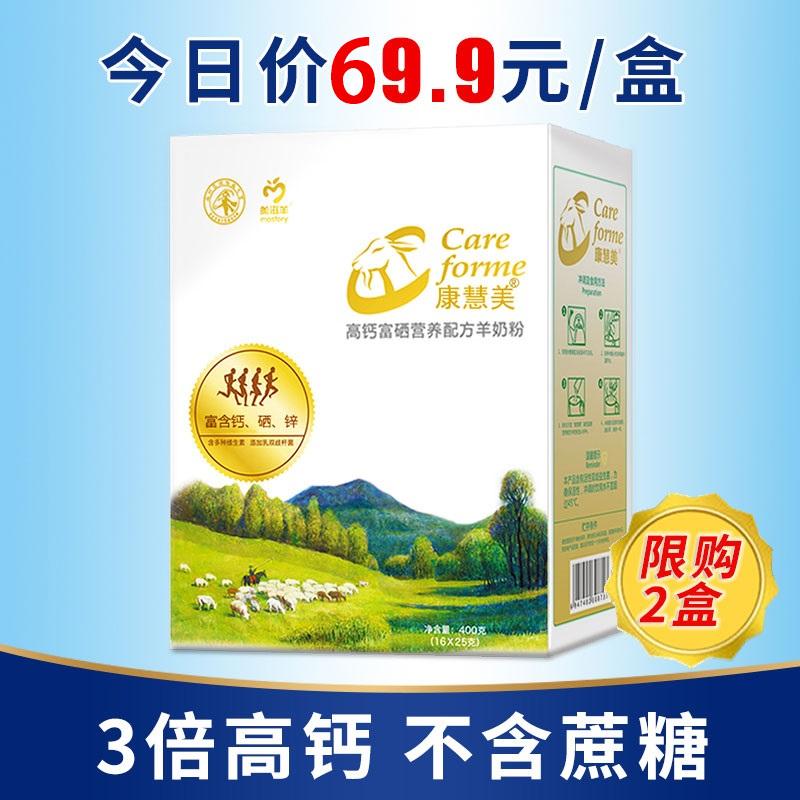 康慧美羊奶粉成人女士中老年高钙富硒无糖高蛋白400g山羊奶粉