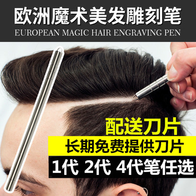 Hairstylist Oil Head Carving Knife Salon Shop European Carving Pen Hair Salon Notching Hair Salon Shaving Knife Professional Electric Clipper
