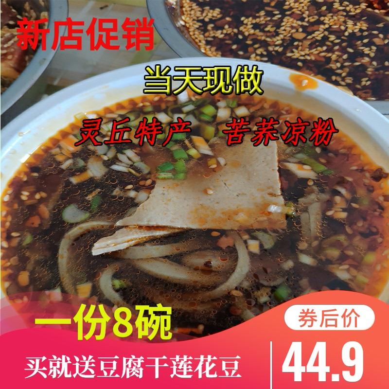 山西大同浑源灵丘广灵特产苦荞凉粉豆腐干粉面皮苦荞麦面碗坨速食