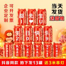 可口可乐定制易拉罐网红可乐刻字饮料DIY创意送老公男友生日礼物