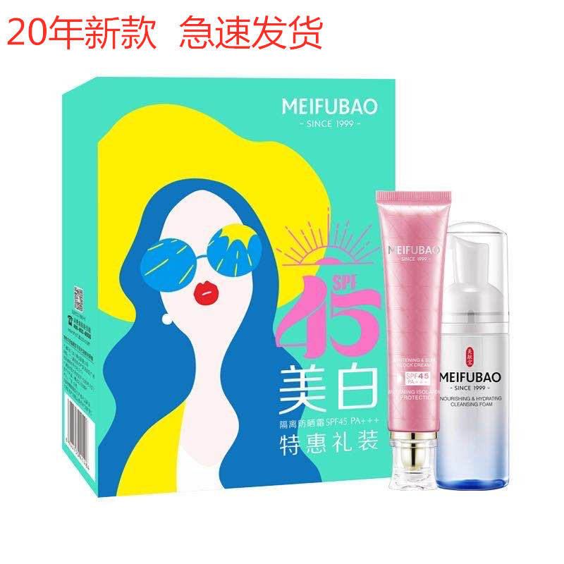 Meifubao whitening isolation sunscreen female and male student suit face whole body ultraviolet military training waterproof genuine