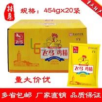 重庆飞马鸡精高鲜特鲜调味料清真增鲜浓缩鸡精味精454gx20袋包邮