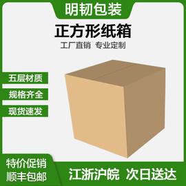 正方形纸箱子3层5层特硬10-50cm打包装发货搬家纸箱订做定制批发
