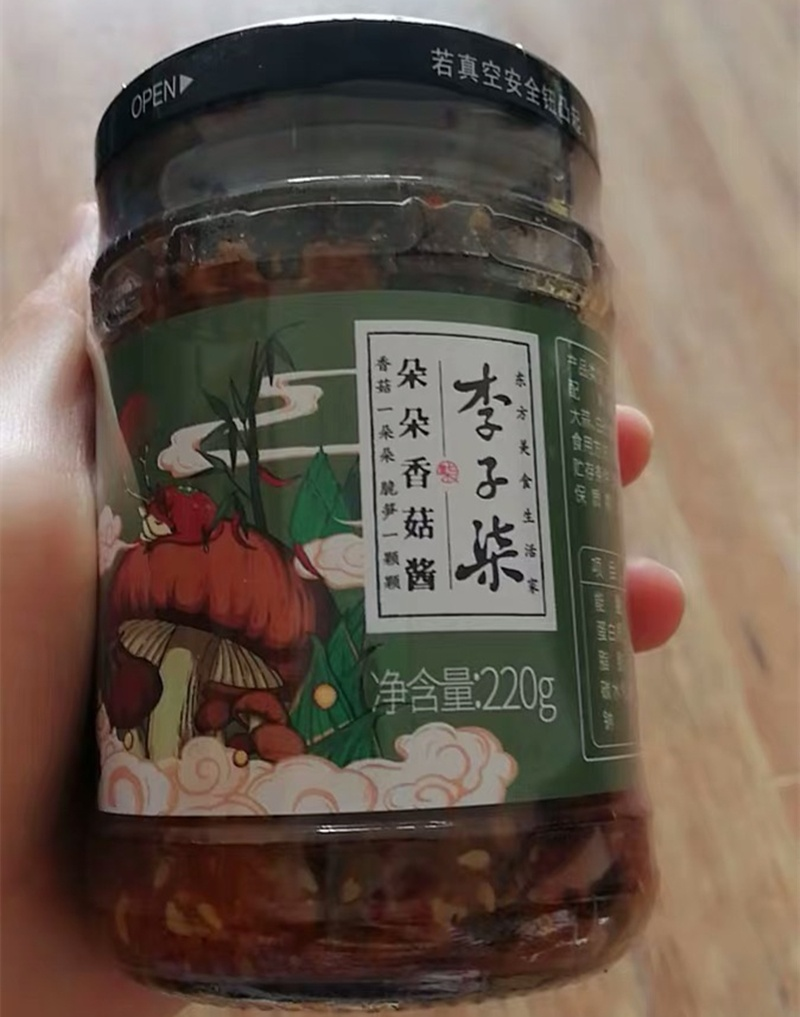 李子染朵朵香菇酱冬笋辣椒酱拌下饭香辣拌面蘸调料酱220g*2