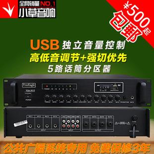 前置放大器功放前级线路USB多功能主机工程解决方案专业公共广播