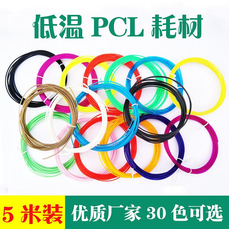 三绿德望3d打印笔耗材低温进口PCL材料1.75mm 3d画笔耗材环保5m装