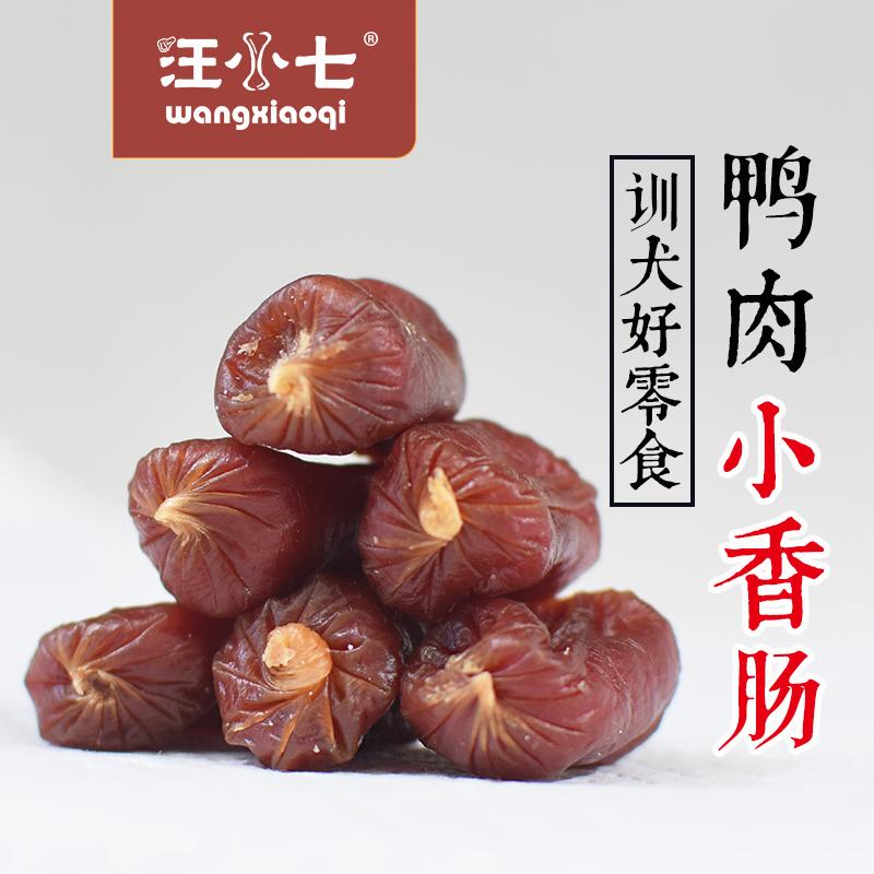 汪小七 宠物零食香肠 鸭肉牛肉泰迪金毛比熊幼犬鲜肉火腿肠150g