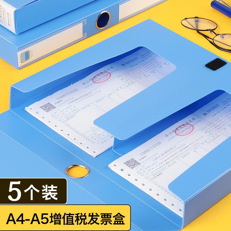 增值税专用发票盒文件夹票据收据账单财务凭证收纳盒财务用塑料文件盒多功能整理盒5个装