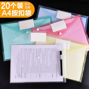 20个装文件袋透明a4塑料加厚票据收纳夹按扣防水公文档案袋资料袋学生用大容量试卷文具袋办公用品批发价格