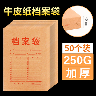 创易50个装档案袋牛皮纸文件袋透明a4纸质加厚办公招投标人事资料袋塑料收纳袋可定制办公用品批发