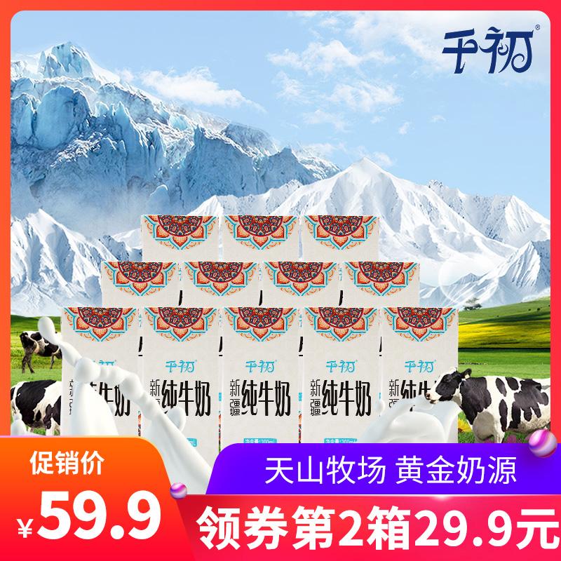 【直播间推荐】千初新疆纯牛奶成人全脂牛奶学生营养奶200ml*12盒