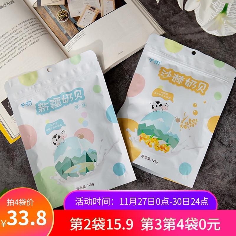 【主播推荐】千初新疆儿童经典原味牛奶片125g装零食干吃奶片奶贝