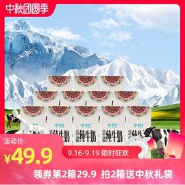 千初新疆纯牛奶 整箱 全脂牛奶儿童早餐奶网红奶200ml*12盒