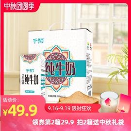 千初新疆纯牛奶 整箱 成人全脂牛奶儿童学生早餐营养奶200ml*12盒