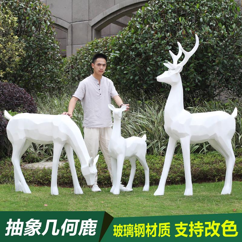 园林景观小品摆件花园场景布置圣诞节美陈装饰玻璃钢几何白鹿雕塑