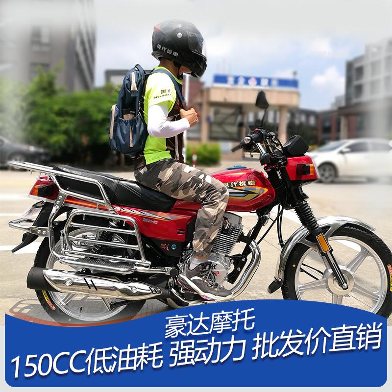 Hyundai locomotive Haoda xd150-2h guosike brand Honda 150 Guangdong Baoyou