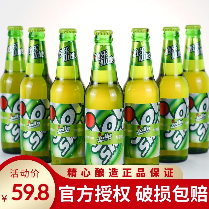 嘉士伯啤酒怡乐仙地柠檬果味低醇熟啤酒330ml*6瓶整箱啤酒包邮