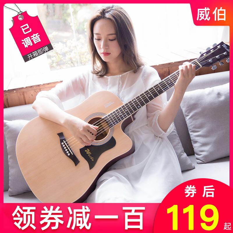 威伯单板民谣吉他初学者学生女男新手入门练习木吉他40寸41寸乐器