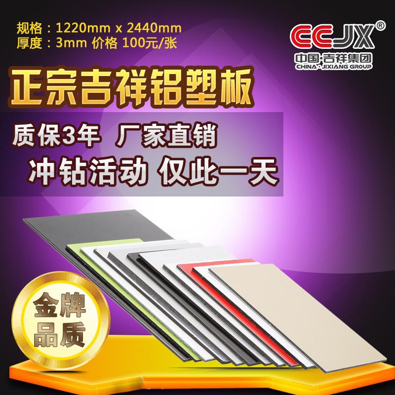中国吉祥铝塑板正宗3mm12S涂层外墙内墙背景幕墙广告门招牌