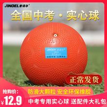充气实心球2公斤中考专用体育训练2kg男女学生标准橡胶铅球1kg