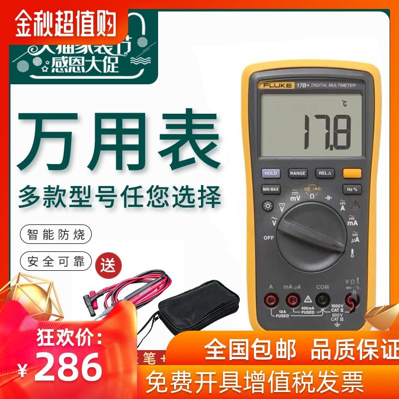 FLUKE福禄克数字万用表15B+17B+18B+12E+高精度全自动101/106/107