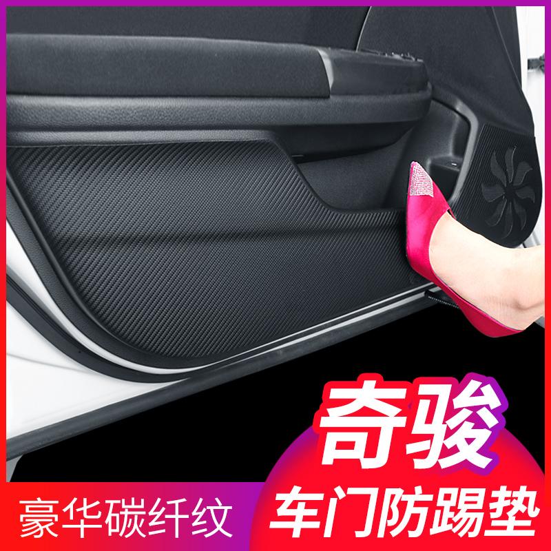 专用于东风日产尼桑19款2020奇骏汽车用品车装饰内饰车门防踢垫贴