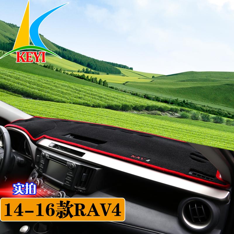 豐田2016款榮放RAV4改裝雷淩卡羅拉雙擎花冠 儀表台避光墊