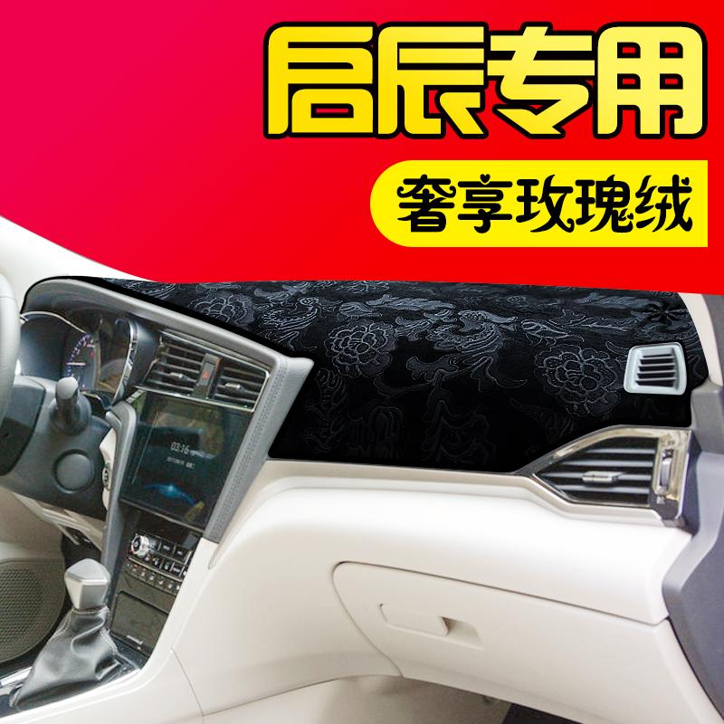 启辰D50/D60/R50/T70X/遮光T90改装专用遮阳中控仪表台防晒避光垫