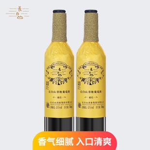 长白山葡萄酒红酒 寒地霜后葡萄酒山葡萄酒甜型甜红酒双支组合
