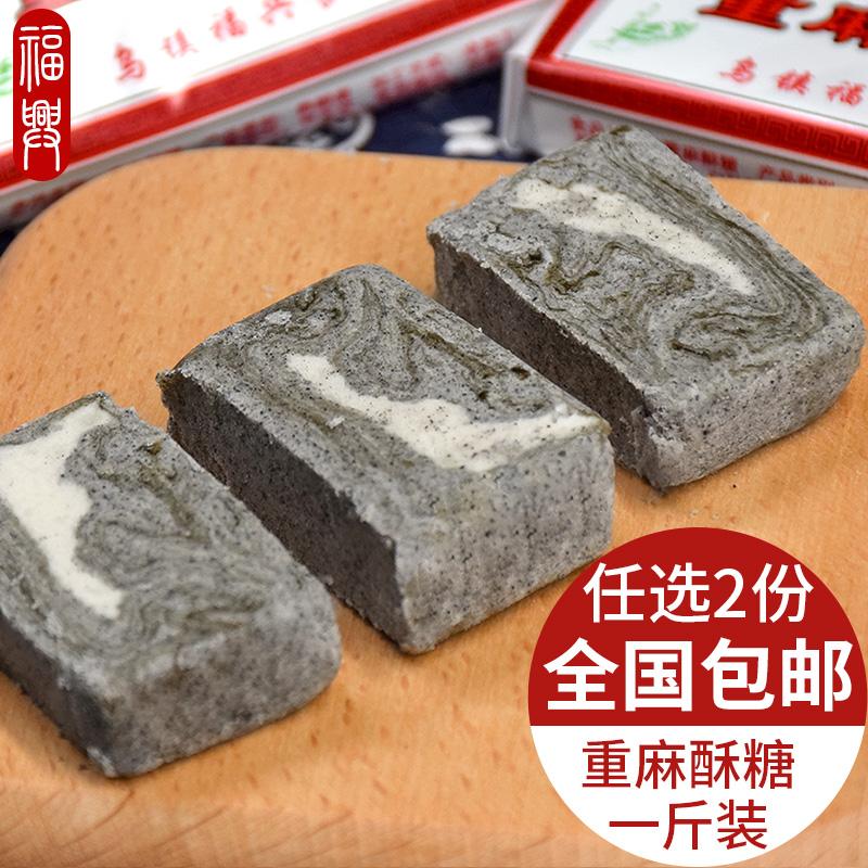 浙江特产重麻酥糖500g散装乌镇地方特色手工黑芝麻糕传统糕点点心