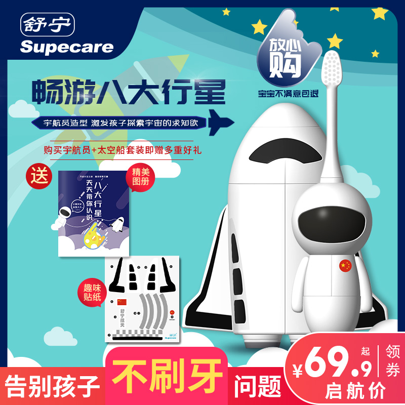 舒宁儿童宇航员太空玩具电动牙刷非充电软毛2-3-5-7-12岁自动牙刷