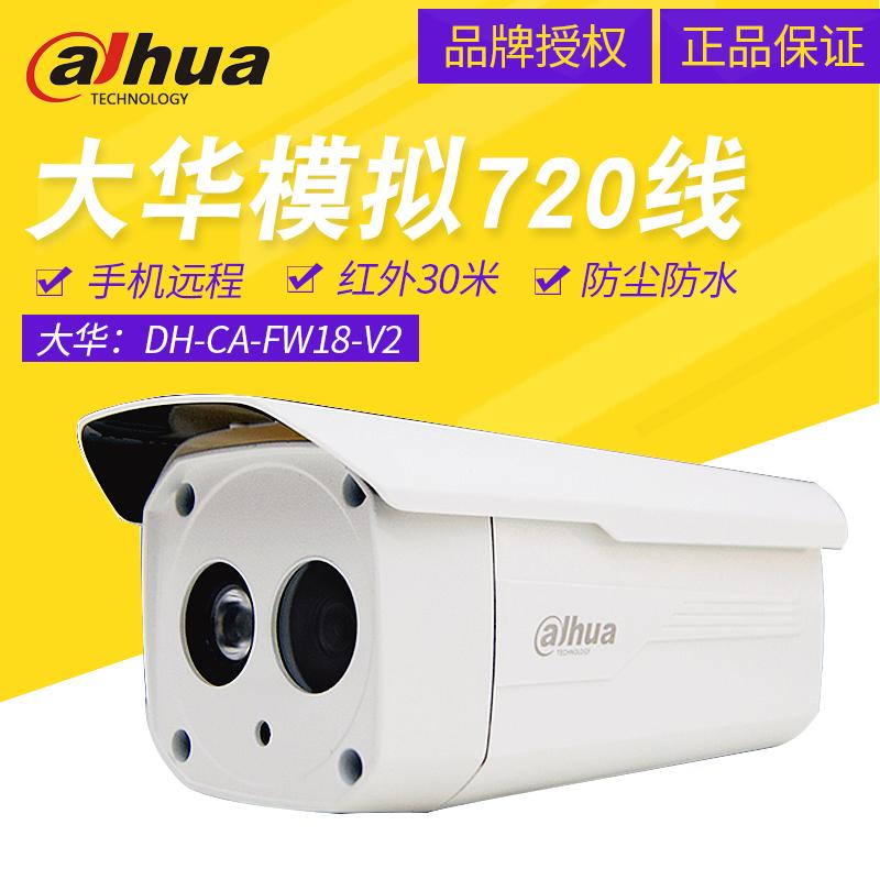 大华正品模拟摄像机720线高清防水枪机DH-CA-FW18-V2红外摄像头