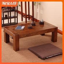 榻榻米茶几实木炕桌飘窗小茶几中式国学桌禅意茶桌小矮桌子老榆木