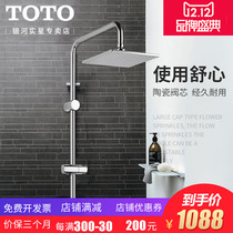 Toto bathroom dm907c1s Shower sprinkler accessories shower column rain lifting rod square Top Spray shower