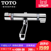 TOTO constant temperature mixer DM402 single handle shower bathtub faucet wall-mounted anti-perm sprinkler faucet