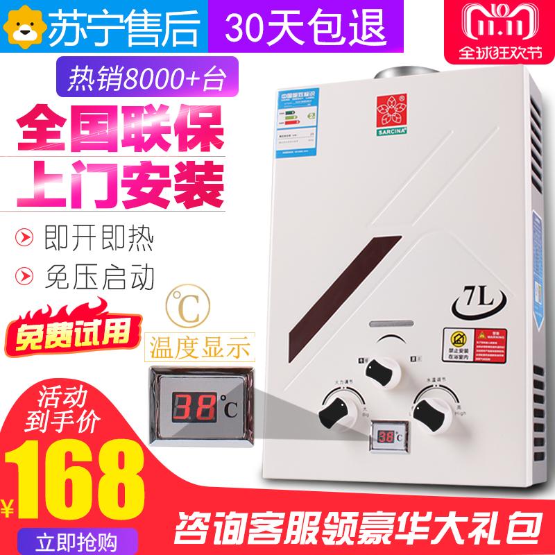 家用燃气热水器液化气煤气天然气 强排式即热式6升7L免水压洗澡限时秒杀