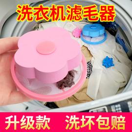 洗衣机过滤网袋漂浮除毛器去毛屑护洗网袋去杂物毛发过滤器洗衣袋