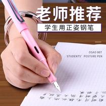 晨光墨囊鋼筆小學生用可換墨囊三年級優握正姿練字書法專用鋼筆可替換墨囊墨膽墨水明筆尖兒童男女孩可換套裝