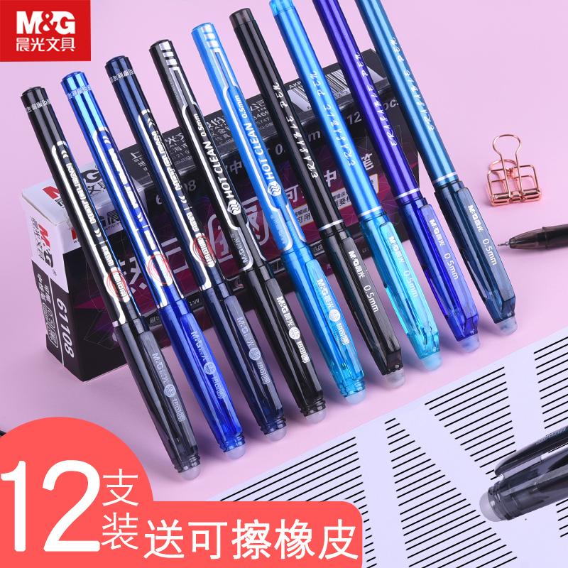 晨光可擦笔小学生用3-5年级热可擦笔中性笔笔芯摩易磨魔檫0.5全针管黑色晶蓝色水