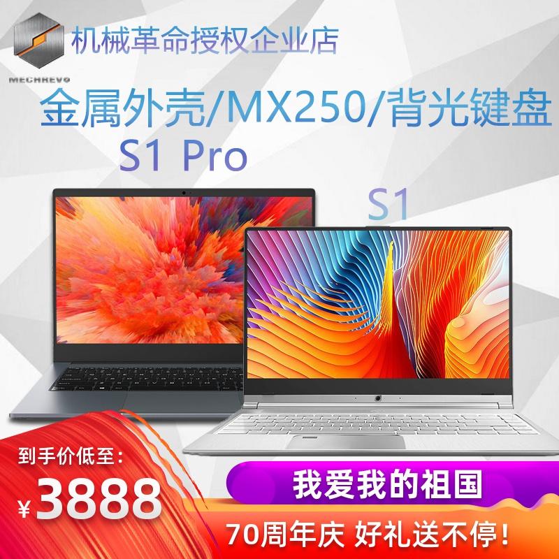 MECHREVO/机械革命 轻薄本S1Pro新品72%色域游戏笔记本电脑 MX23888.00元包邮