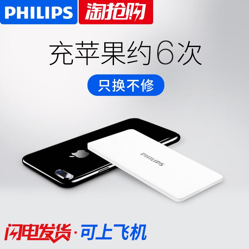 飞利浦充电宝超薄10000毫安小巧大容量便携女正品苹果专用安卓手机通用快充轻薄聚合物移动电源