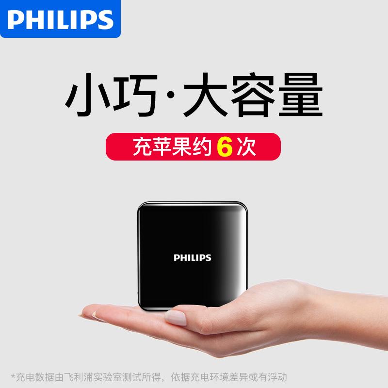 飞利浦充电宝超薄10000毫安苹果小巧迷你便携手机专用正品移动电源冲小图片