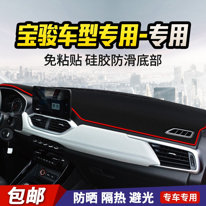 Baojun 730 decoration 560 modified sunscreen pad 530 interior special 510 accessories center console instrument panel dark pad