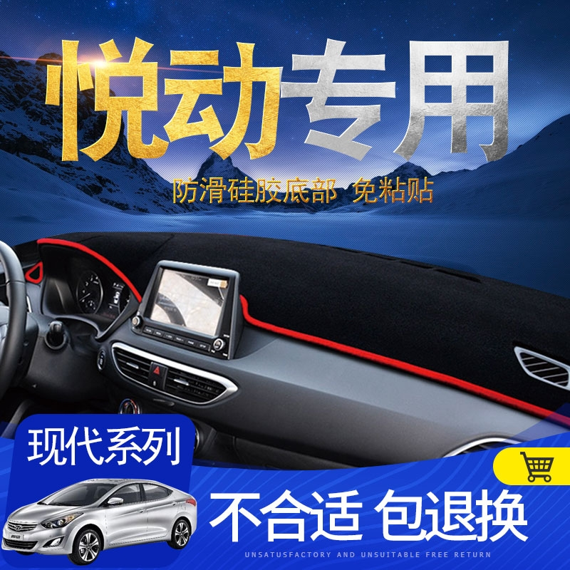 Beijing Hyundai 18 brand new Yuedong central control instrument panel dark pad interior modification special accessories