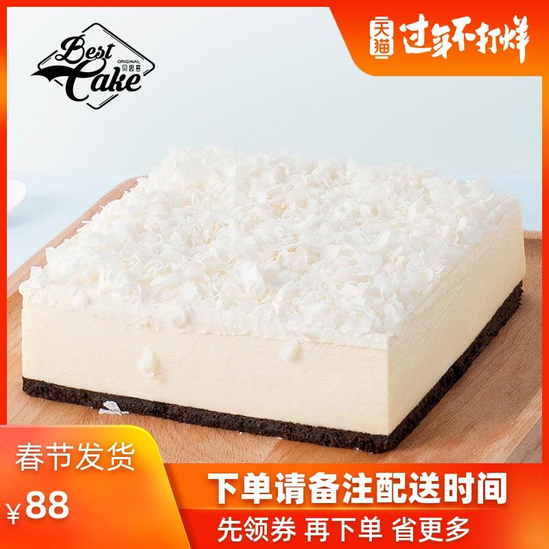 贝思客雪域牛乳生日蛋糕新鲜奶油芝士儿童零食上海北京同城配送