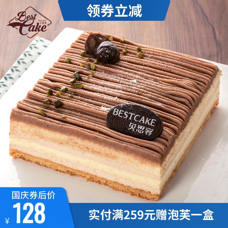贝思客bestcake朗姆香栗子新鲜蛋糕限10000张券