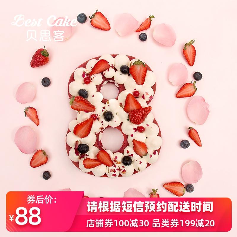 贝思客bestcake网红生日蛋糕ins风浪漫创意数字蛋糕纪念日同城