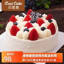 双莓落雪草莓奶油生日蛋糕贝思客bestcake下午茶上海杭州同城配送