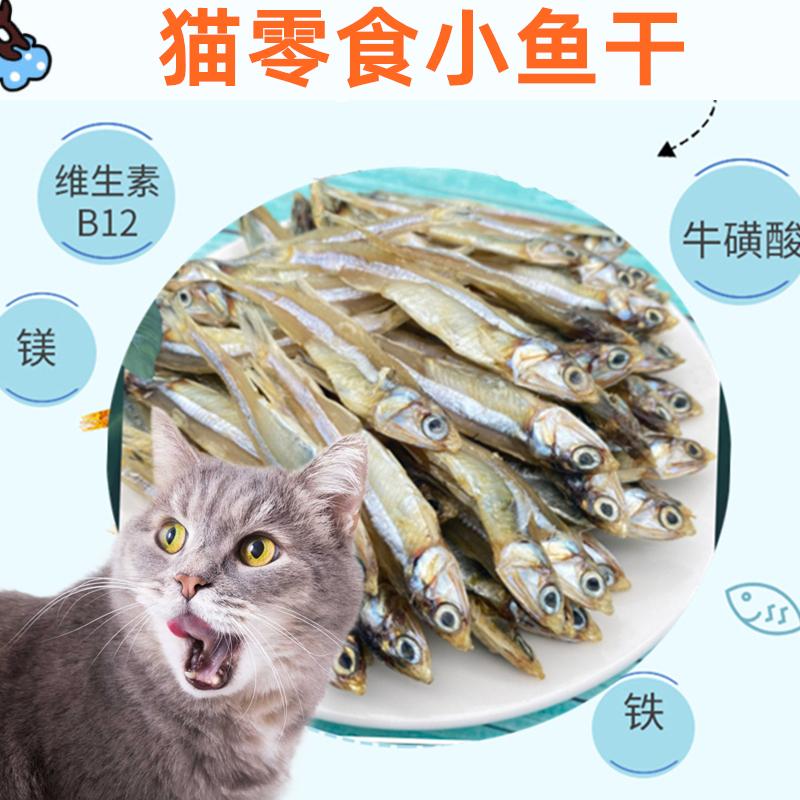 猫零食小鱼干淡水无盐增肥营养补钙猫咪零食磨牙棒幼成猫宠物用品